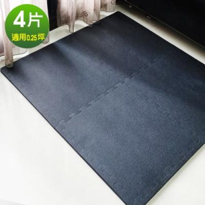 【Abuns】隔音避震運動地墊-黑色1入(4片裝)