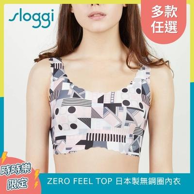 [全新激降]sloggi ZERO Feel Top-日本製零感U領無鋼圈印花背心式內衣(多款任選)