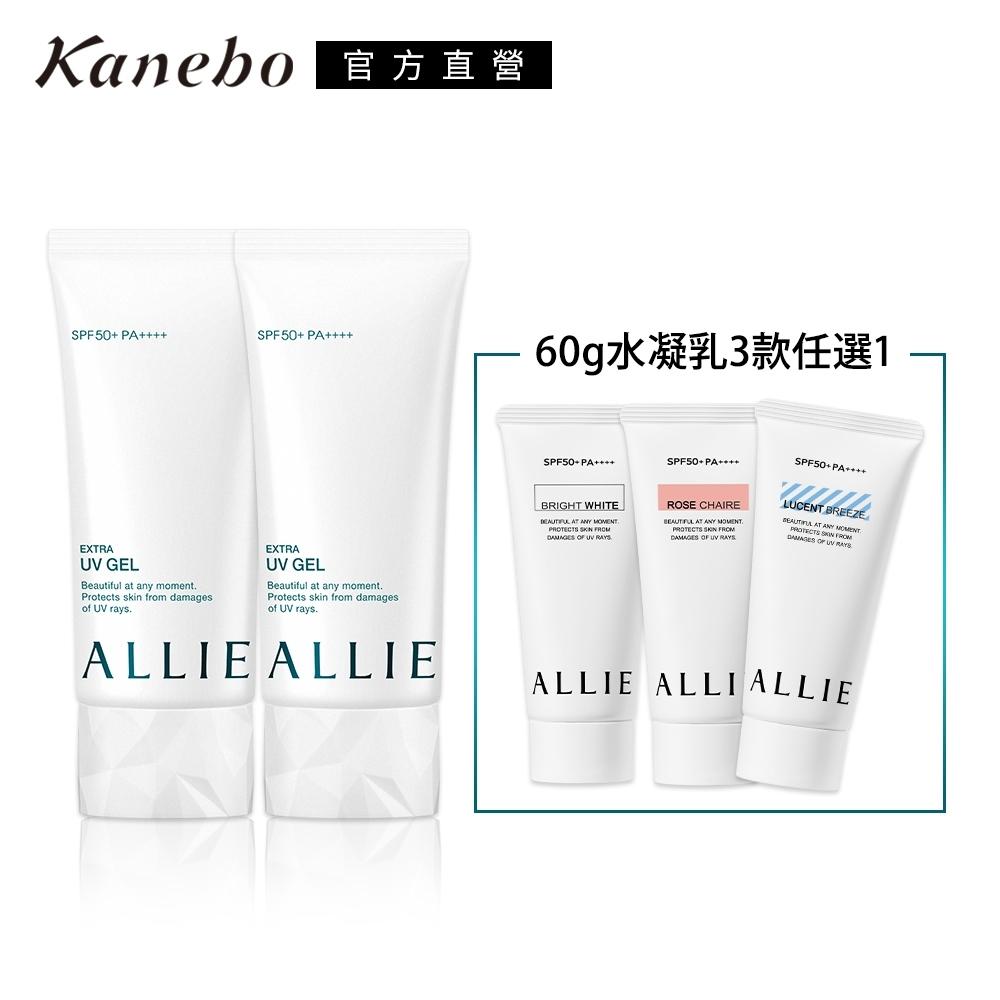 Kanebo 佳麗寶 ALLIE EX UV高效防曬水凝乳買2送1(香味任選)