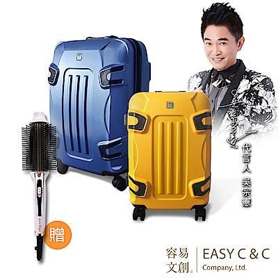 JACKY W系列旅行箱 20吋+24吋 兩入組 贈 九排式造型梳
