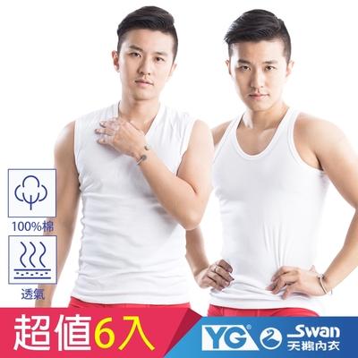 [時時樂限定] YG天鵝內衣100%純棉白色背心/無袖衫(6件組)