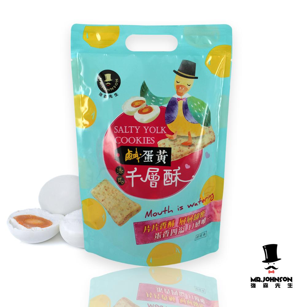 強森先生 鹹蛋黃法式千層酥(180g)