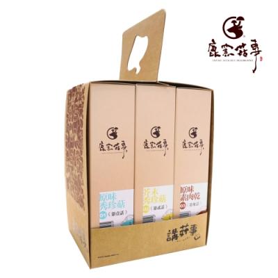 鹿窯菇事 講菇事三入禮盒 (內有三種組合可選 210g-280g)