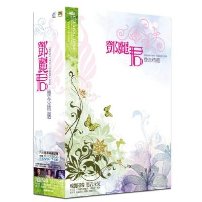 鄧麗君懷念精選10片裝(3DVD+7CD)