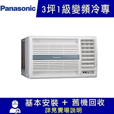 Panasonic國際牌 3坪 1級變頻冷專右吹窗型冷氣 CW-P22CA2 R32冷媒
