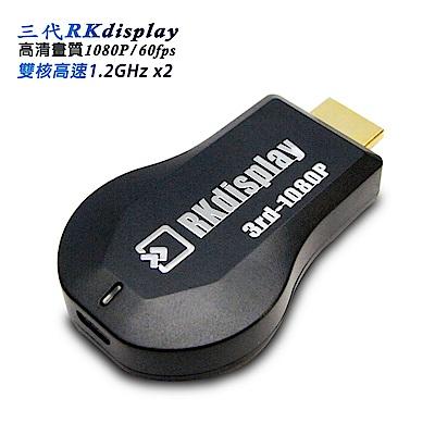 三代RKdisplay高清雙核H.265無線影音鏡像器(送3大好禮)