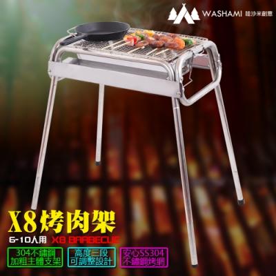 WASHAMl-AIM-X8烤肉架SS304不鏽鋼(高度三段可調整)