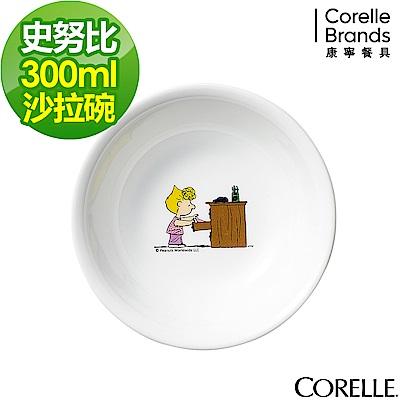 【美國康寧】CORELLE SNOOPY 300ML沙拉碗