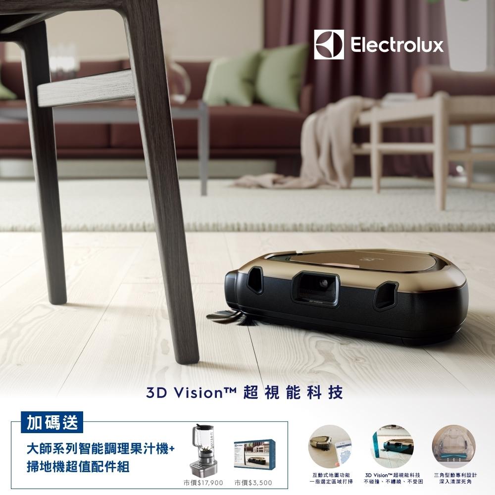 【1/31前買就送5%超贈點】Electrolux伊萊克斯PURE i9.2新一代型動機器人PI92-6DGM(尊爵金)