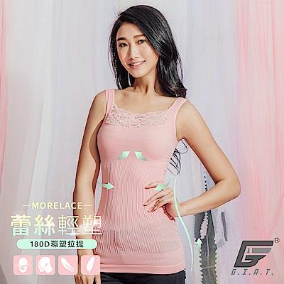GIAT台灣製180D蕾絲美塑內搭背心(櫻花粉)