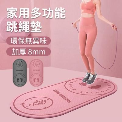 YUNMI 靜音跳繩加厚訓練墊 瑜伽墊 有氧核心運動墊 健身墊 跳繩毯 舞蹈墊 8mm厚