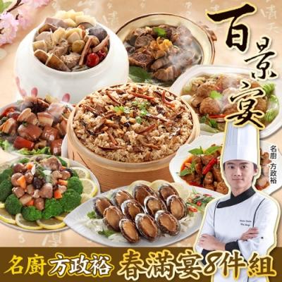 百景宴 春滿宴組 五福臨門吉星照 年菜8件組 年菜預購