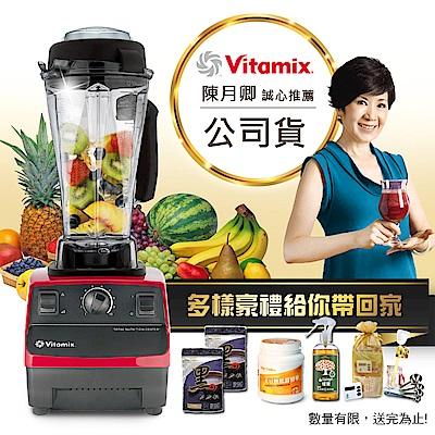 (夏好禮)【美國原裝Vita-Mix】TNC5200全營養調理機精進型(紅色)獨家贈好禮-公司貨