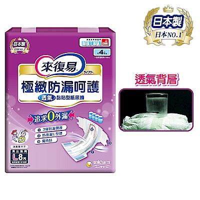 來復易 極緻防漏呵護透氣紙尿褲(L)(8片 x 6包/箱)-成人紙尿褲