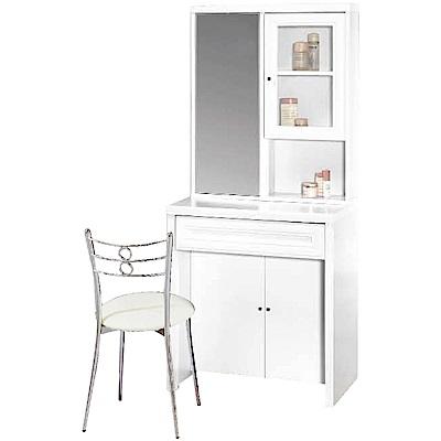綠活居 卡吉洛現代白2尺立鏡化妝台/鏡台組合(含化妝椅)-60x45x165cm免組