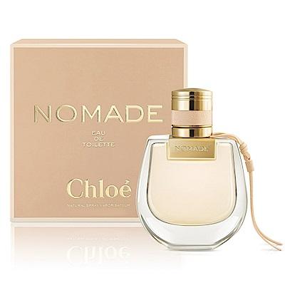 *Chloe 克羅埃 NOMADE 芳心之旅女性淡香水 小香5ml