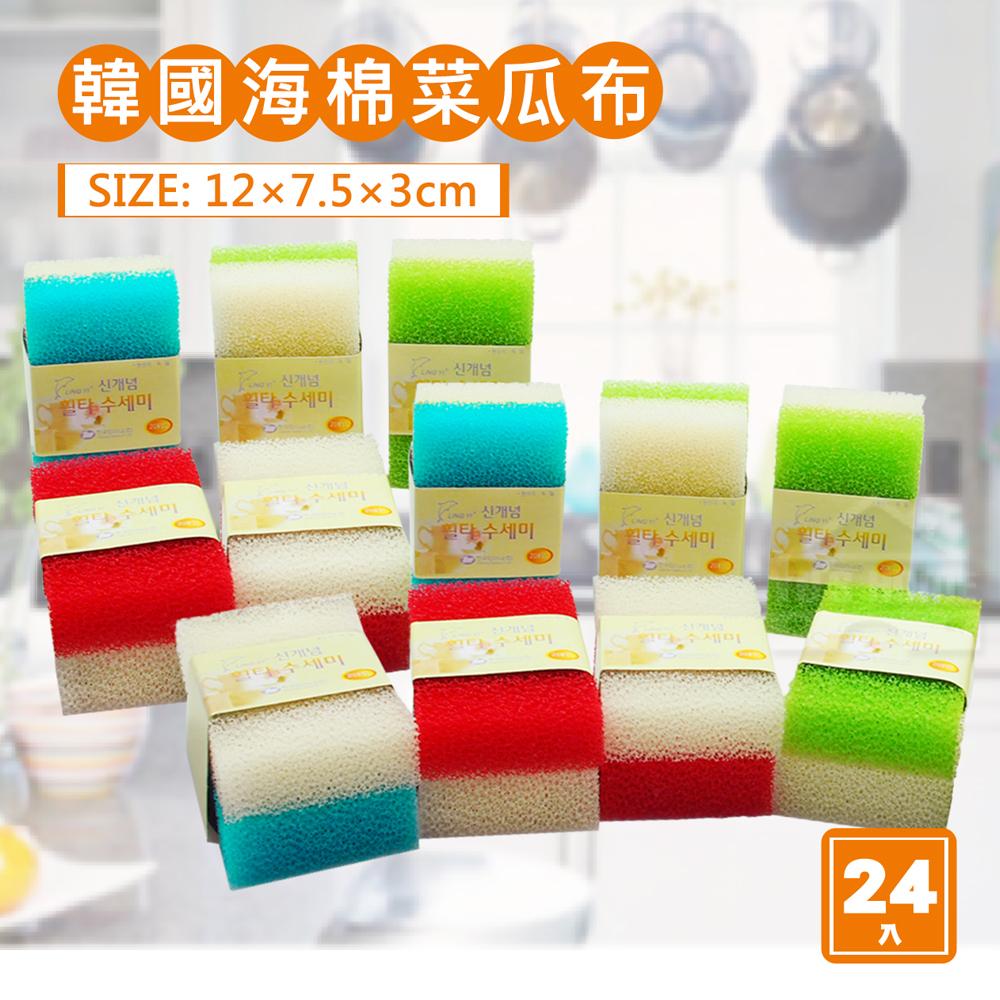 韓國海棉菜瓜布-12組24入