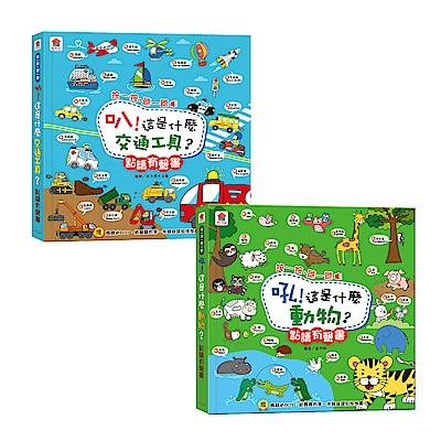 【双美】幼幼點讀有聲書(兩款任選)