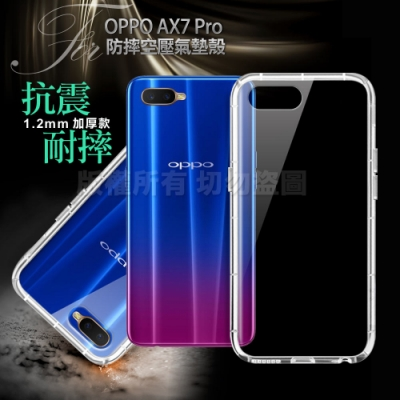 Xmart for OPPO AX7 Pro 加強四角防摔空壓殼