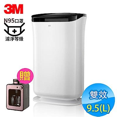 3M 9.5L 雙效空氣清淨除濕機 FD-A90W 送Siroca咖啡機 玫瑰金 N95口罩濾淨原理