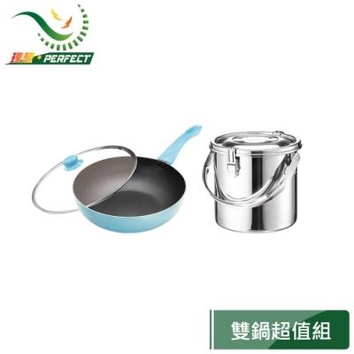 PERFECT 理想 日式不沾炒鍋28cm(附蓋)+極緻316不鏽鋼防溢提鍋14cm