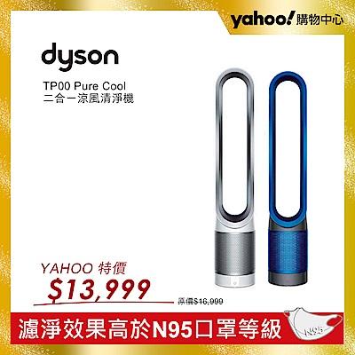 Dyson戴森 Pure Cool 二合一涼風扇空氣清淨機 TP00