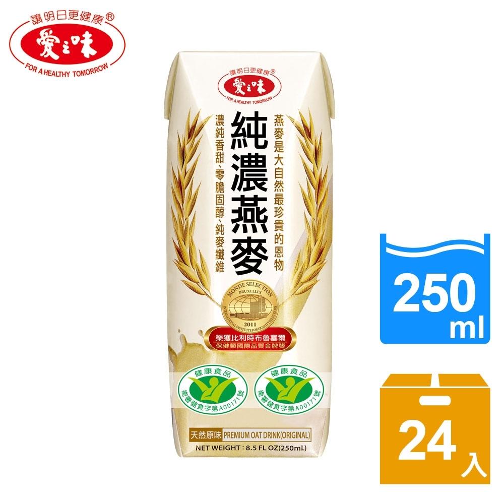 【愛之味】純濃燕麥 無菌保鮮包250ml(24入/箱)