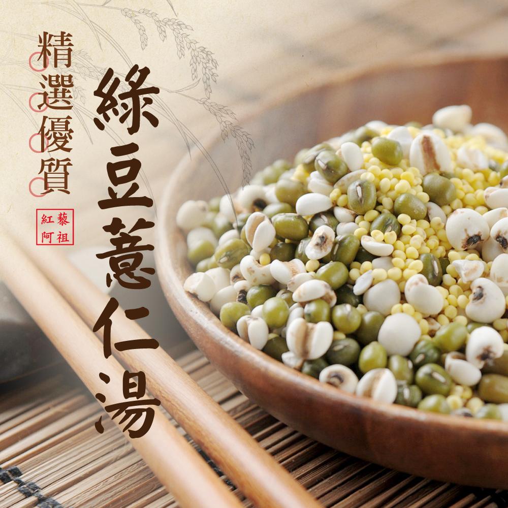 紅藜阿祖‧紅藜綠豆薏仁湯輕鬆包(300g/包,共6包)