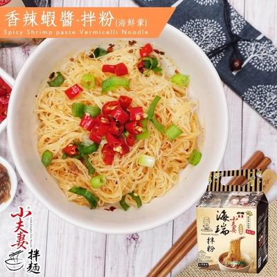 海瑞×小夫妻拌麵 聯名款 香辣蝦醬拌粉(海鮮葷) 4包/袋