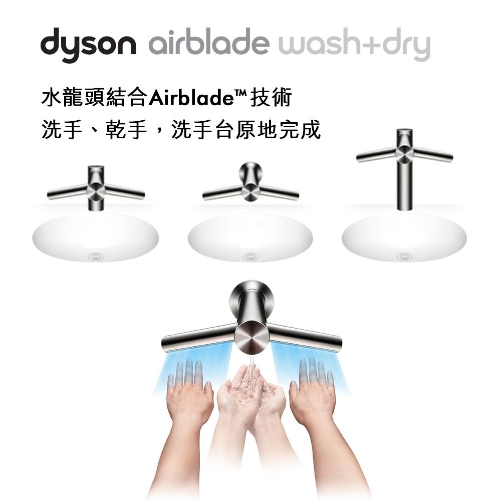 dyson Airblade Tap Wash+Dry型 WD04 短頸式水龍頭乾手機