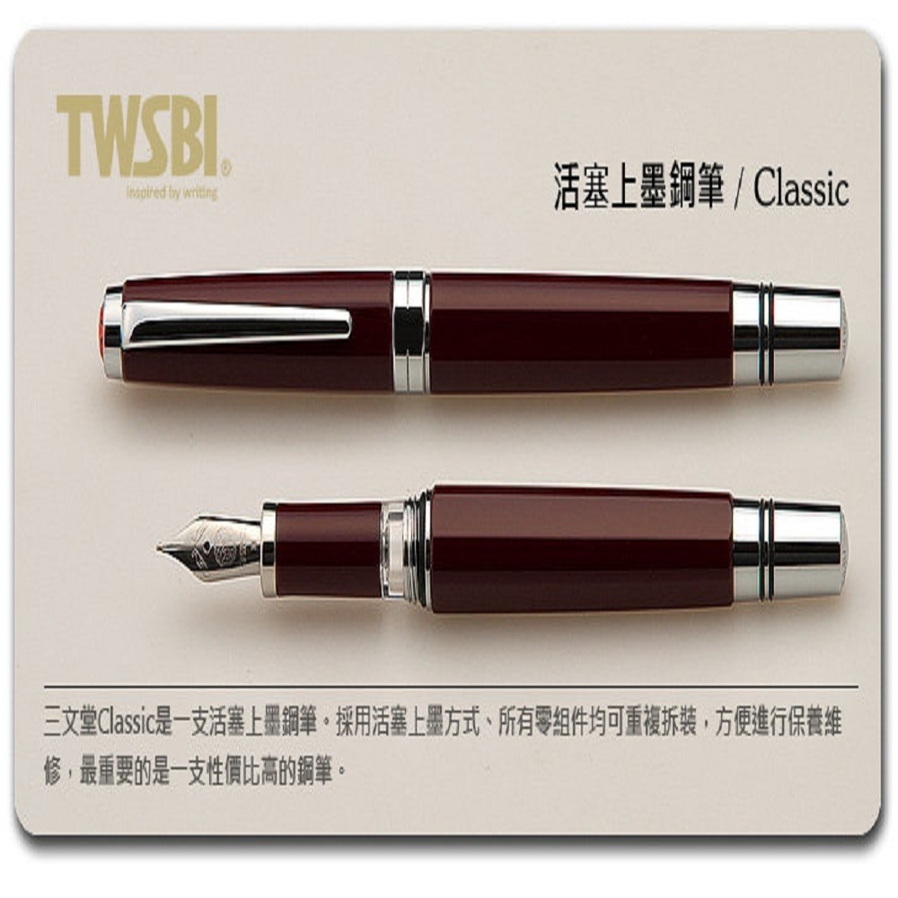 台灣三文堂鋼筆 Classic 酒紅 M (新版)