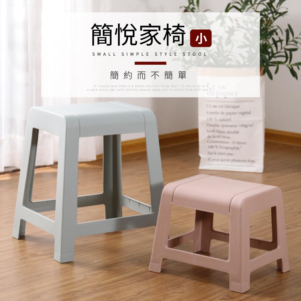 IDEA-簡悅家椅實用優美塑膠椅4入(小)