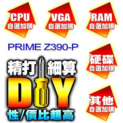DIY玩家自選-華碩PRIME-Z390-P