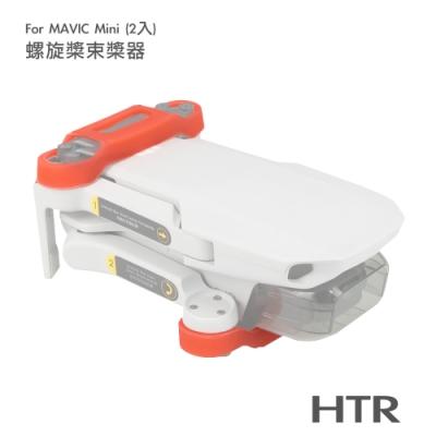 HTR 螺旋槳束槳器 For Mavic Mini(2入)