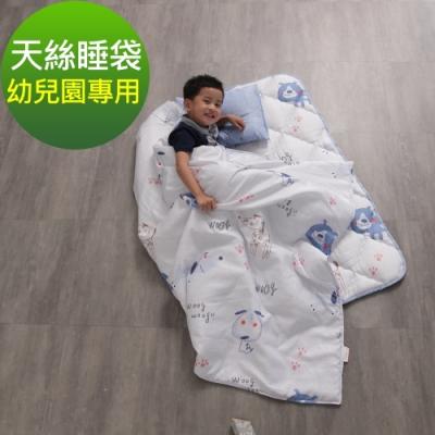 Leafbaby 台灣製天絲幼兒園專用兒童睡袋三件組 狗狗班