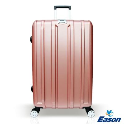 YC Eason 伊豆25吋海關鎖款PC行李箱 玫瑰金