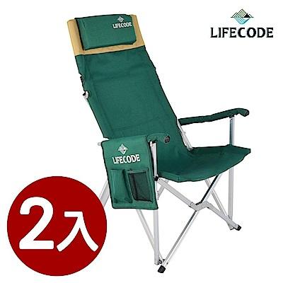 LIFECODE《菱格紋》加高大川椅/折疊椅(文件袋+頭枕+提袋裝)-翠綠(2入)