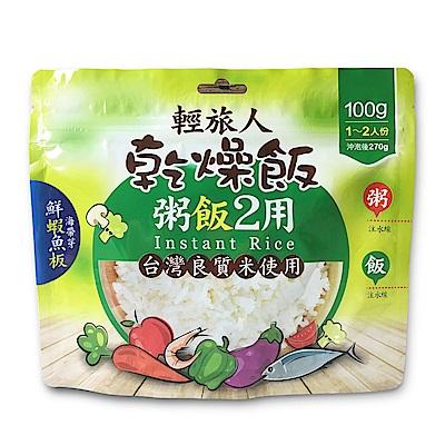 甫洲米食專家 輕旅人乾燥飯-海帶芽鮮蝦魚板(100g)