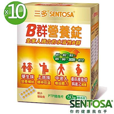 三多B群營養錠10入組60錠盒