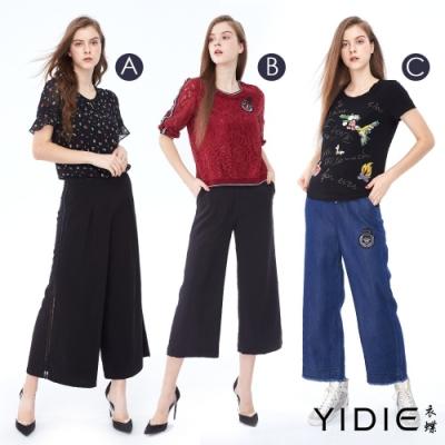 [時時樂限定] YIDIE衣蝶 設計款修身寬褲-三款任選