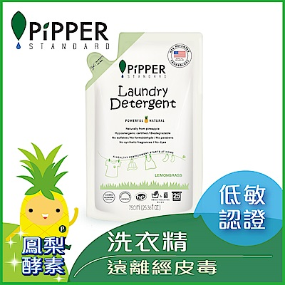 PiPPER STANDARD沛柏鳳梨酵素洗衣精補充包(檸檬草) 750ml