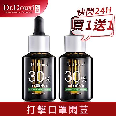 Dr.Douxi朵璽 杏仁酸精華液30%30ml 買一送一 (打擊口罩悶荳)