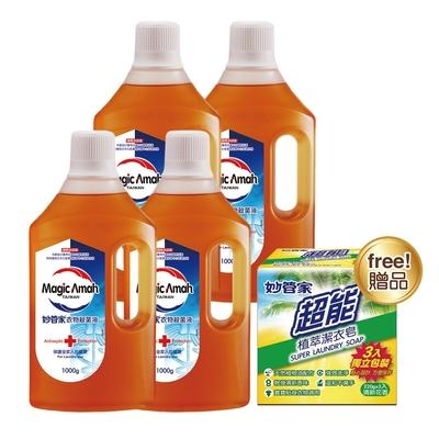 妙管家 衣物殺菌液1000g(4瓶)+贈:植萃洗衣皂220g(3入)