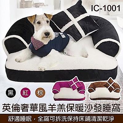 寵喵樂 英倫奢華風羊羔保暖沙發睡窩 L號《顏色隨機》