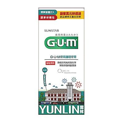 GUM 虎尾誠品包-岩鹽牙膏150gx2入