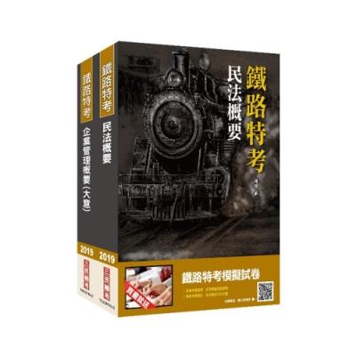 2019年 臺灣鐵路管理局營運人員甄試(營運員-貨運服務)套書(S012R19-1)