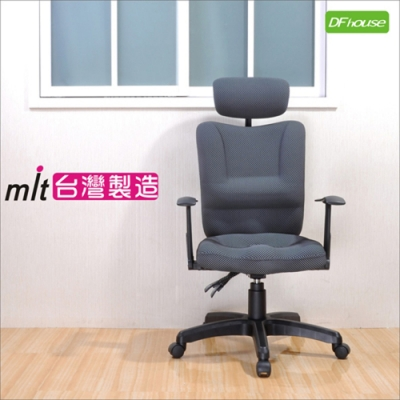 DFhouse品悅3D坐墊人體工學椅 PU成型泡棉 61*42*111-123