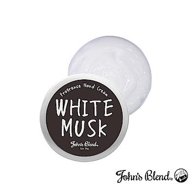 John's Blend 香氛滋養護手霜(白麝香/蘋果甜梨/麝香茉莉)