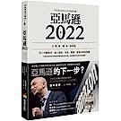 亞馬遜2022:貝佐斯征服全......