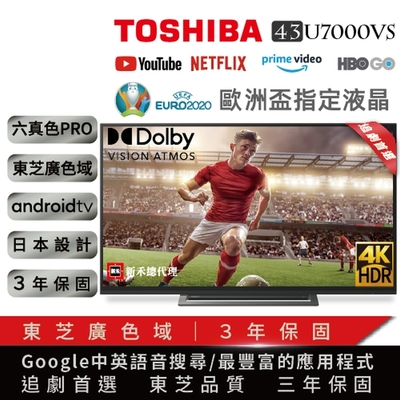 【TOSHIBA東芝】43型4K安卓區域控光廣色域六真色PRO3年保智慧聯網三規4KHDR液晶顯示器(43U7000VS)